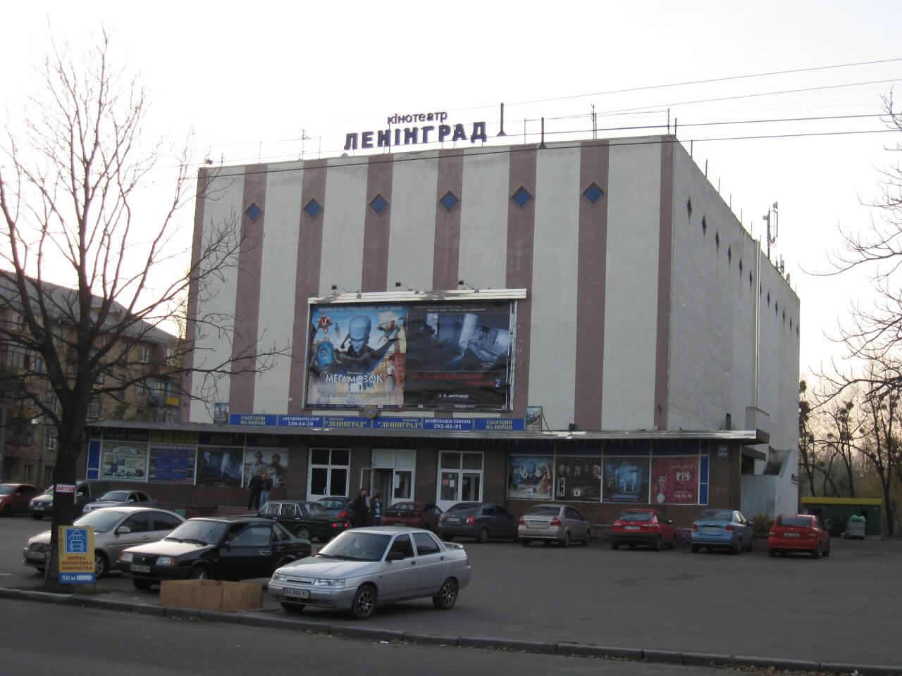 Кинотеатр Днепр