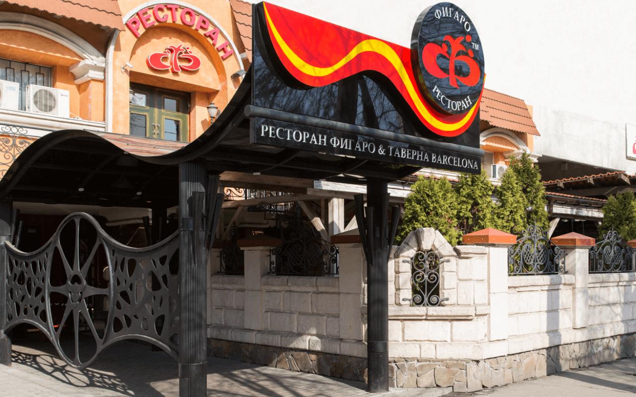 Ресторан Фигаро