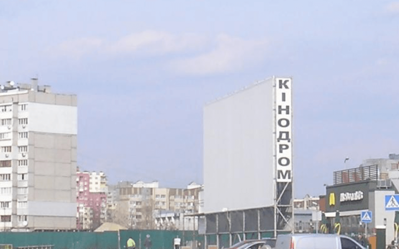 Кинотеатр Кинодром