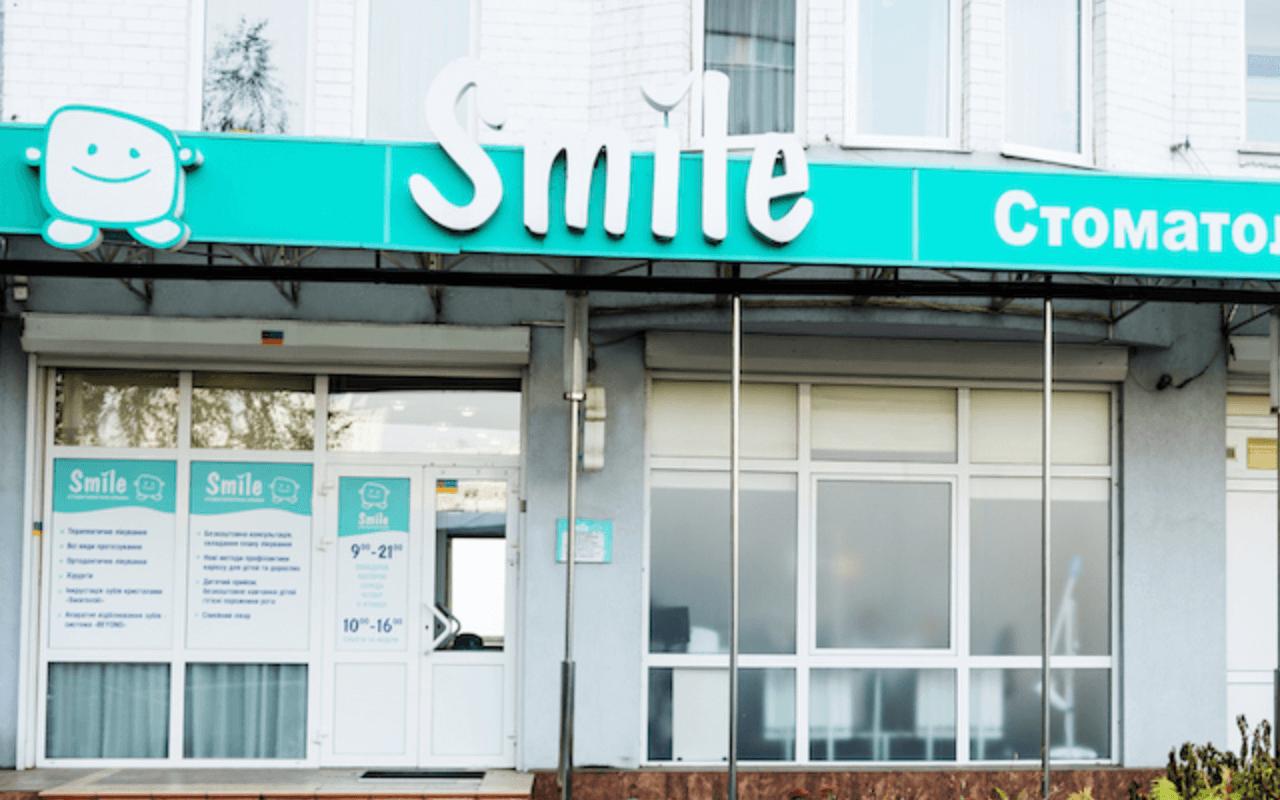 Стоматологическая клиника «Smile»