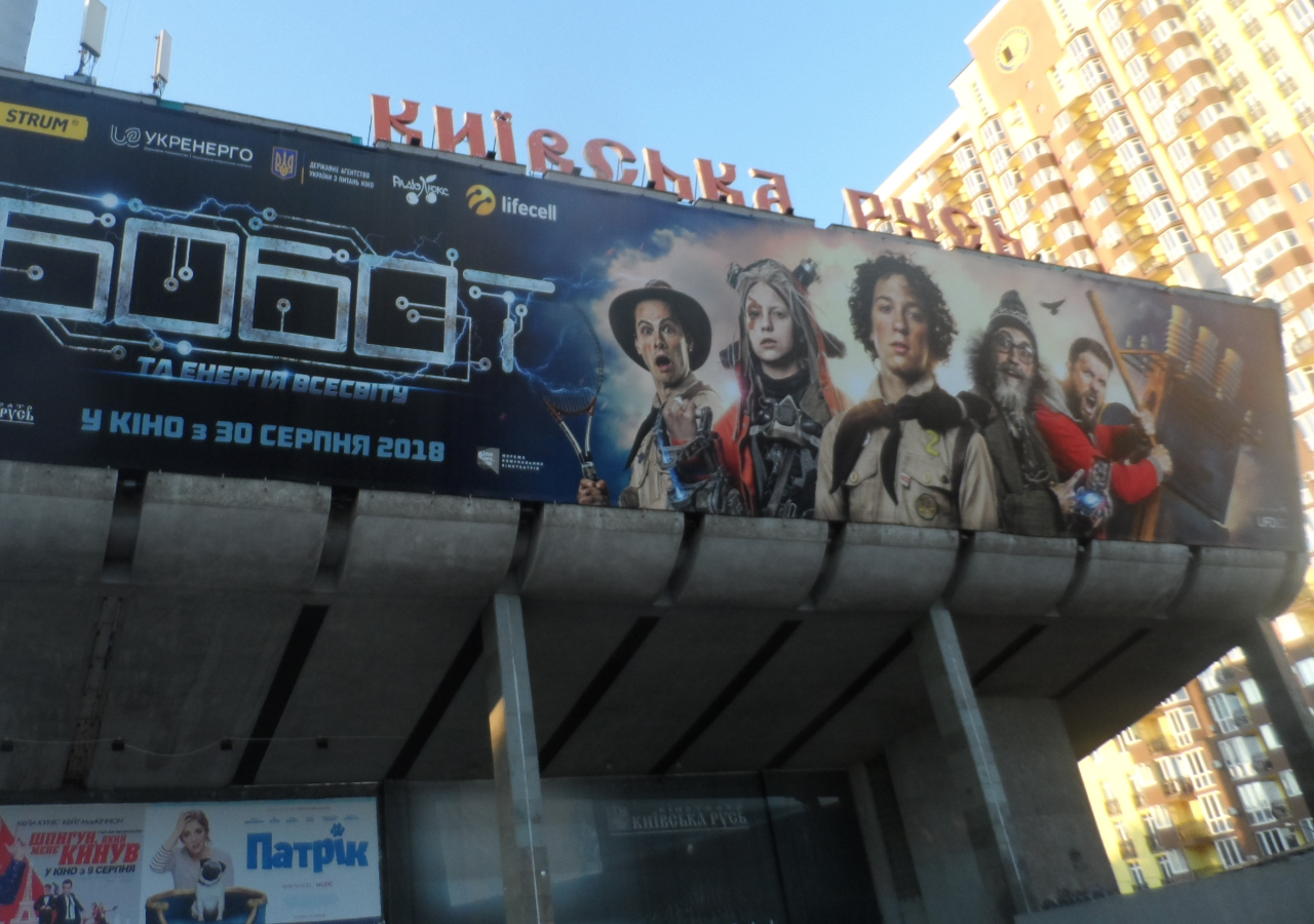 Кинотеатр Киевская Русь