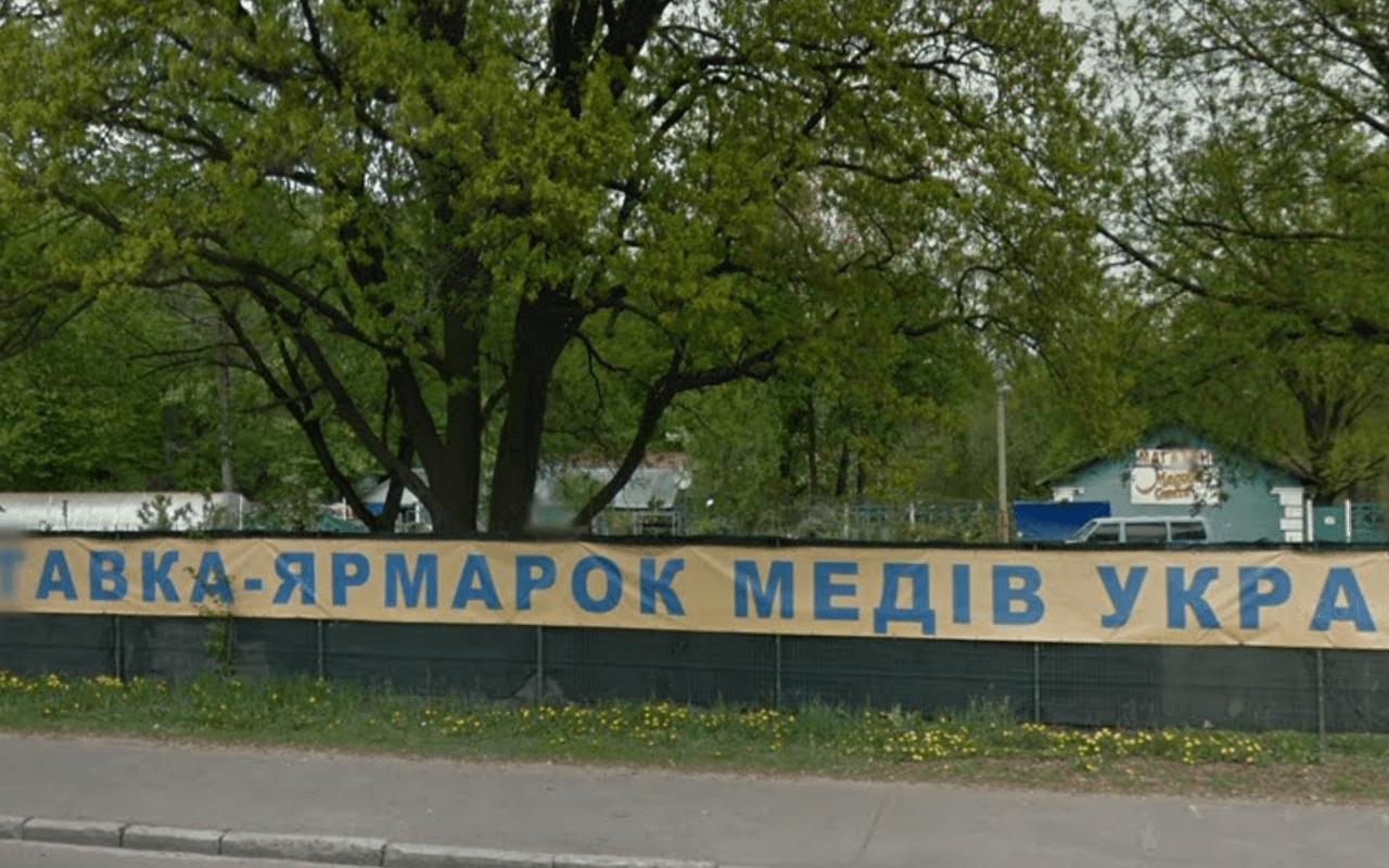 Музей пчеловодства Киев